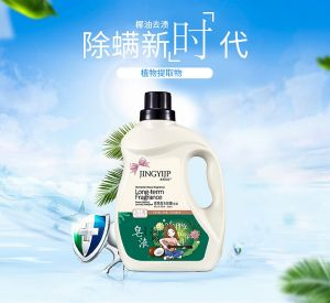 香薰香水除螨皂液
