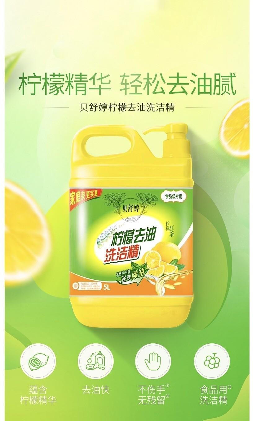 贝舒婷柠檬去油洗洁精